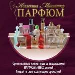 журнал коллекция миниатюр парфюм